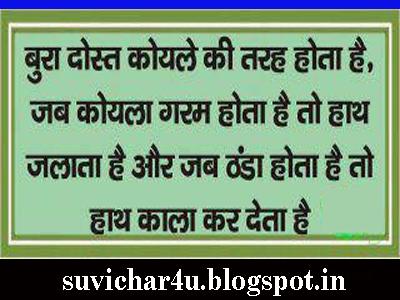 Hindi Suvichar part 7