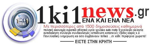 ΕΝΑ ΚΙ ΕΝΑ news Κρήτη