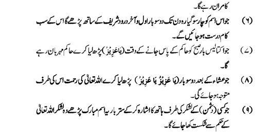 Al-Aziz: Allah Name Benefits | Asma ul Husna K Amal