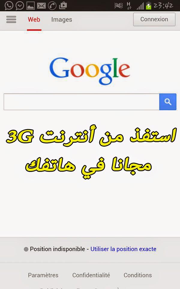بشرى للمغاربة و العرب : ثغرة تمكنك من تشغيل الأنترنت 3G مجانا في جميع الهواتف