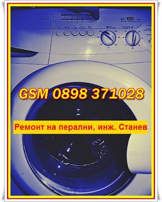 ремонт на перални по домовете