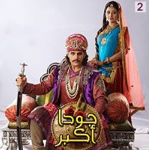 مسلسل جودا اكبر هندي الحلقة 54 jouda akbar