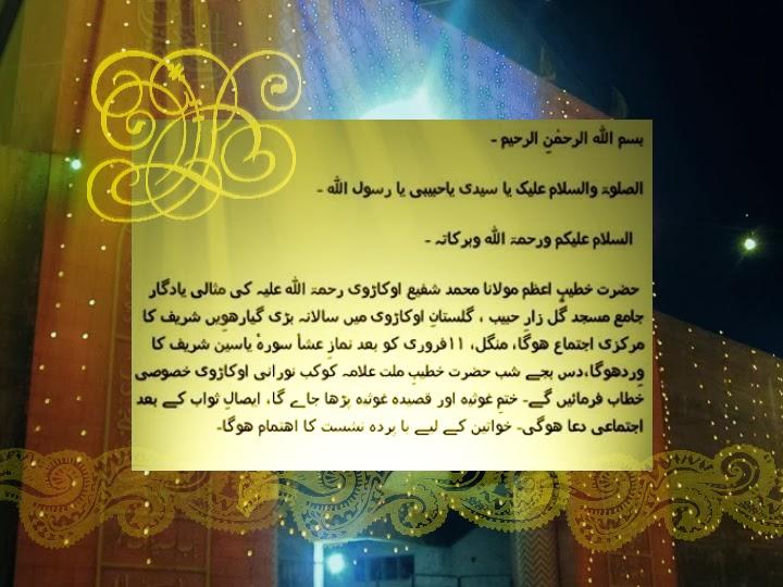 Annual Giyarween Shareef Gulzaar e Habeeb allama kaukab noorani okarvi
