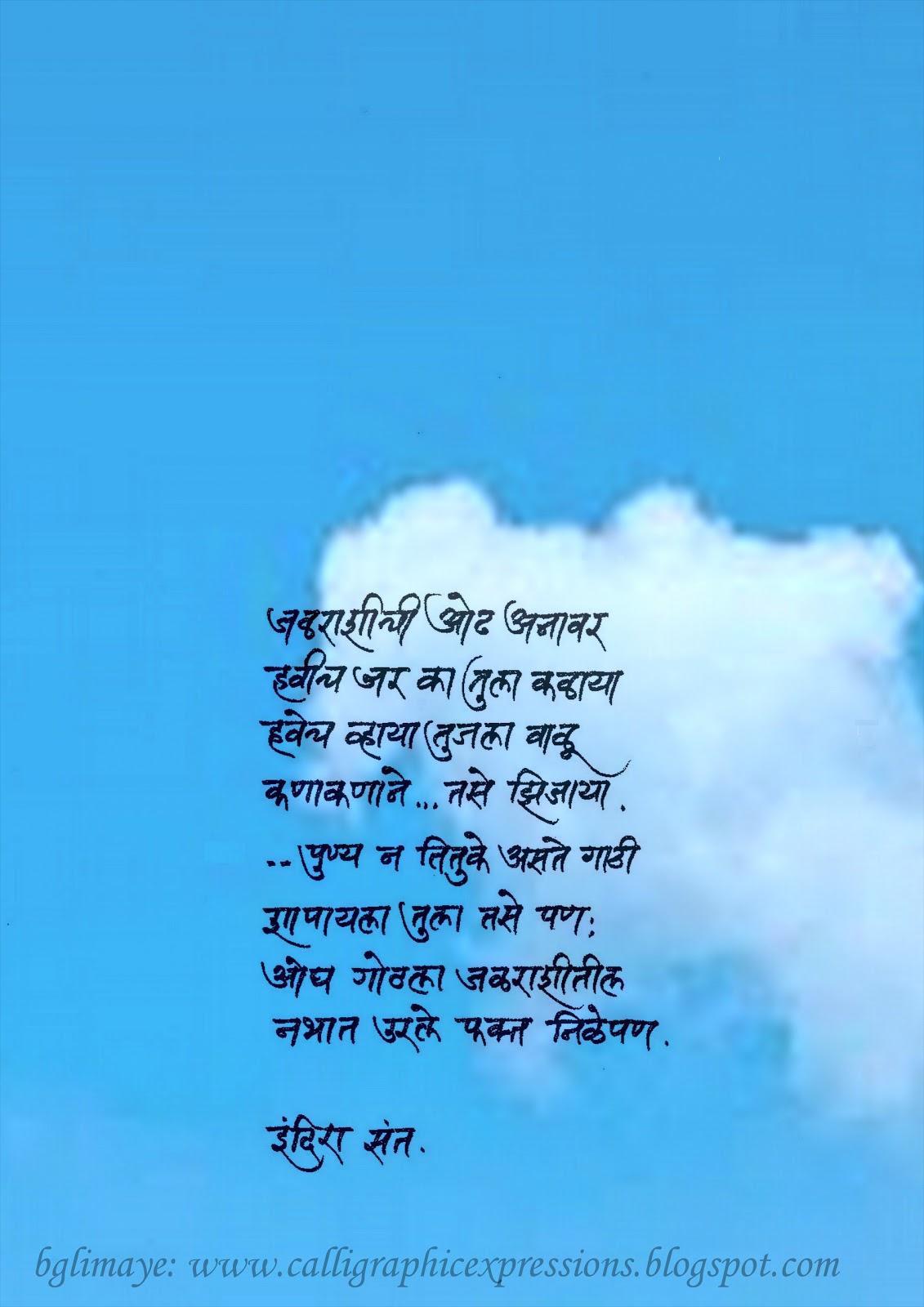 Marathi bal kavita lyrics