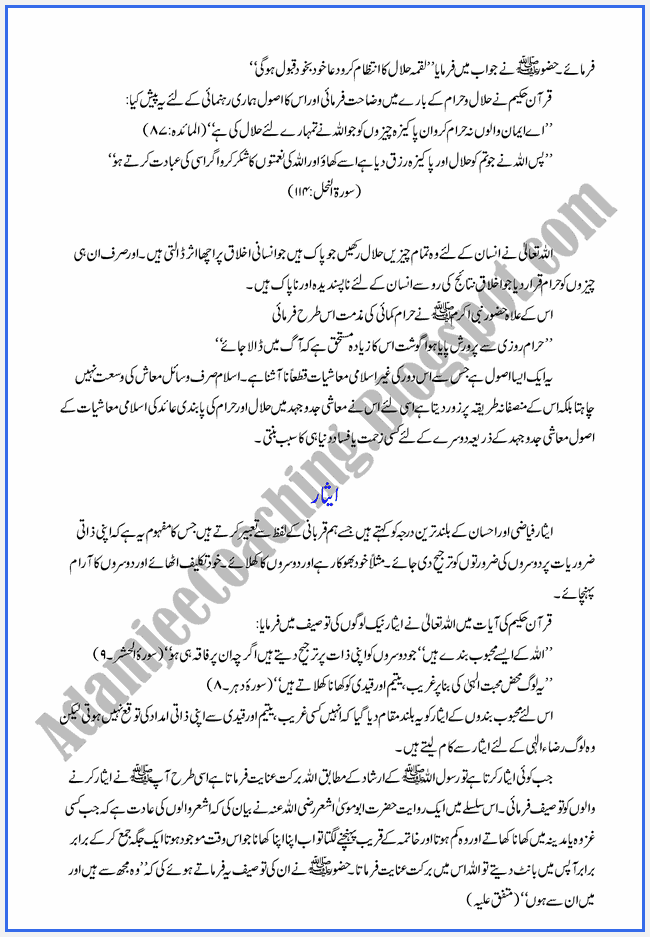 Kasb-e-Halaal