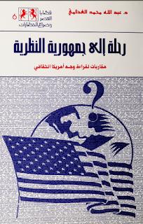 رحلة إلى جمهورية النظرية - مقاربات لقراءة وجه أمريكا الثقافي - الغذامي