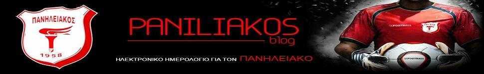 Paniliakos Blog