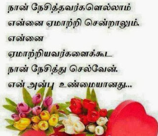 Very Sad Love Quotes Images In Tamil : Love+Quotes+Sad+Love+Tamil+Kavithaigal+(6).jpg