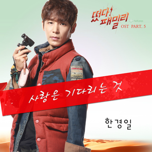 [Single] Han Kyung Il – Family Is Coming OST Part 5