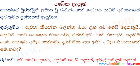 Sinhala Fun Stories-Maths Knowelege