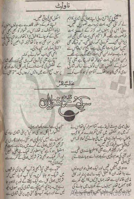 Free download Sar e kooey nashnaian novel by Atiya Umar pdf, Online reading.