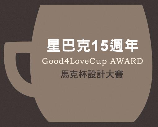 統一星巴克15週年特別活動Good4LoveCup AWARD馬克杯設計大賽