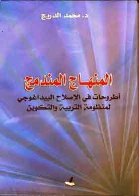 جديد الدكتور محمد الدريج