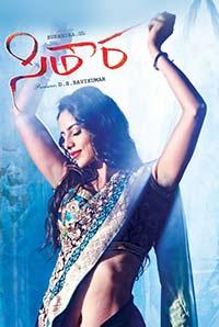 Sitara Movie Theatrical Trailer – Ravi Babu __ Ravneeth Kaur __ Krishna Bhagavan