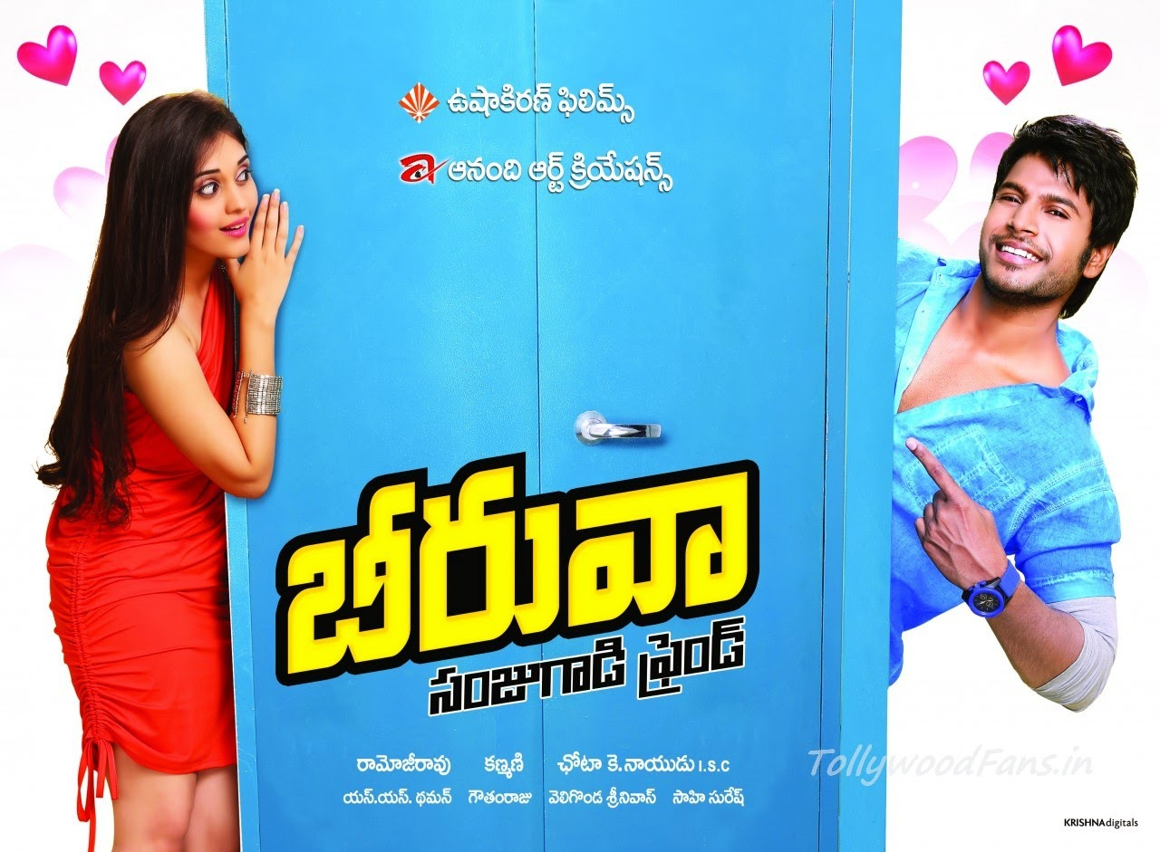 beeruva (2015) watch online full telugu movie in hd | watch online