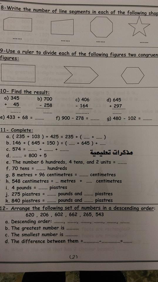 فى6 ورقات افضل مراجعة ليلة الامتحان ماث math الثانى الابتدائي
