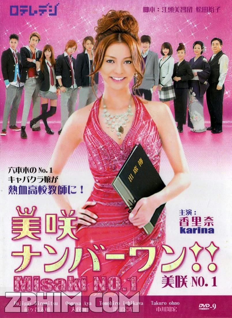 Misaki Là Số 1 - Misaki Number One (2011) Poster