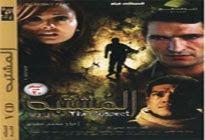 Al Moshtabah Movie Online