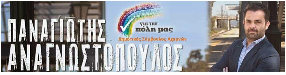 Παναγιώτης Αναγνωστόπουλος