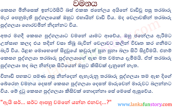 Sinhala Fun Stories-Vomit