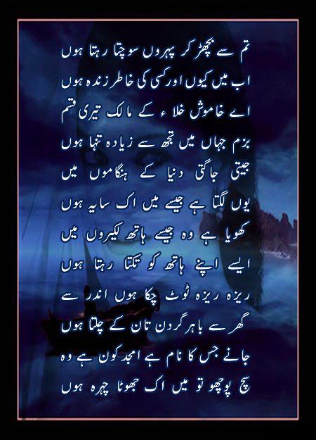 ... love potry best urdu ghazal best urdu poetry love ghazal poetry image