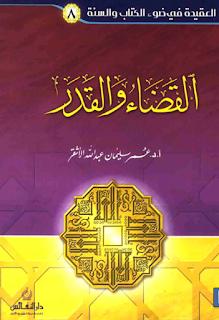 حمل كتاب القضاء و القدر - عمر سليمان الأشقر