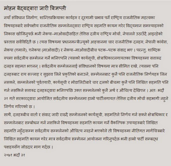 statement by mohan baidhya after round table talk failed