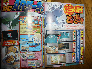 CoroCoro Aug 2012 3DS Pokemon Dream Rader from 2ch