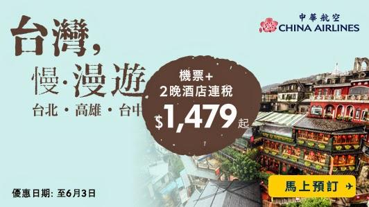 台北 、 高雄 、 台中 3日2夜套票優惠,HK$1,479起,5至8月出發。