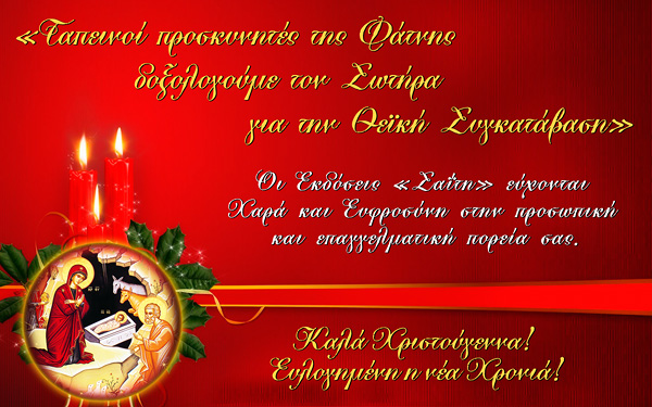 """ΕΚΔΟΣΕΩΝ """"ΣΑΪΤΗ"""" Χριστουγεννιάτικες Ευχές"""
