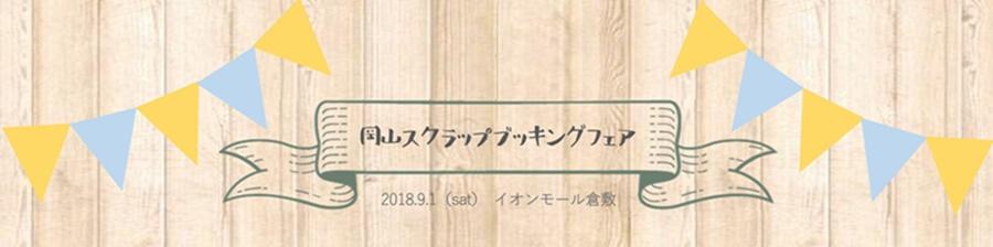 岡山スクラップブッキングフェア