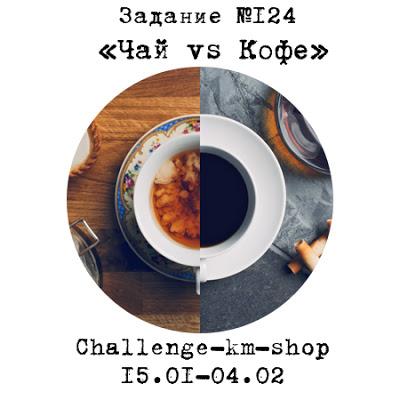 Чай или кофе km-schop