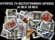 ΚΥΠΡΟΣ 74 ΦΩΤΟΓΡΑΦΙΚΟ ΑΡΧΕΙΟ Α! Μ.Κ 35 Μ.Κ