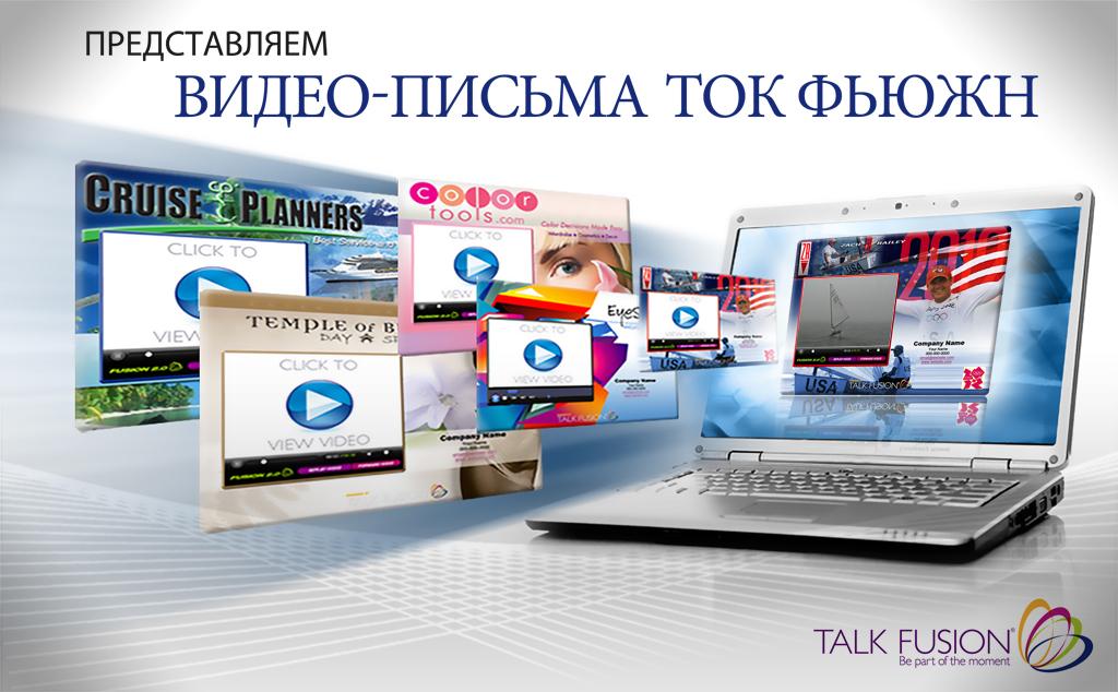Рекламный робот Talk Fusion! – Смотреть видео онлайн