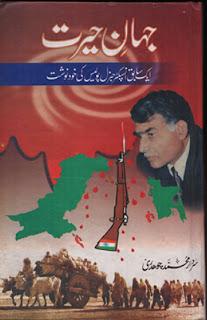 Jahaan Herat By Sardar Muhammad Chaudhry