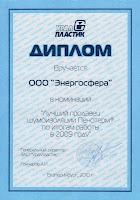Лучший продавец шумоизоляции Пенотерм по итогам работы за 2009 год