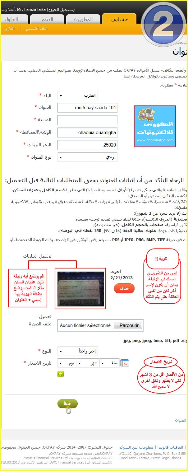شرح التسجيل في بنك Okpay وطلب بطاقة ماستر كارد يدعم اللغة العربية + مميزات أخرى