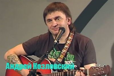 Песня Андрея Козловского «Эрика» в авторском исполнении под гитару