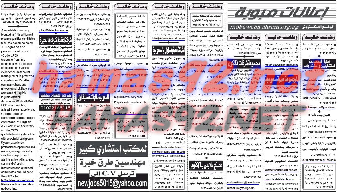 وظائف خالية من جريدة الاهرام الجمعة 10/4/2021