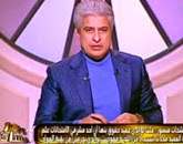 برنامج العاشرة مساءاً مع وائل الإبراشى حلقة الأربعاء21 يناير 2015