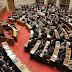 Ημερίδα στη Βουλή για την καταπολέμηση της διαφθοράς