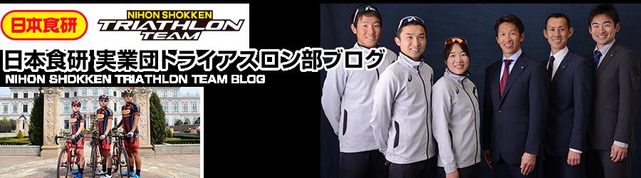 日本食研実業団トライアスロン部