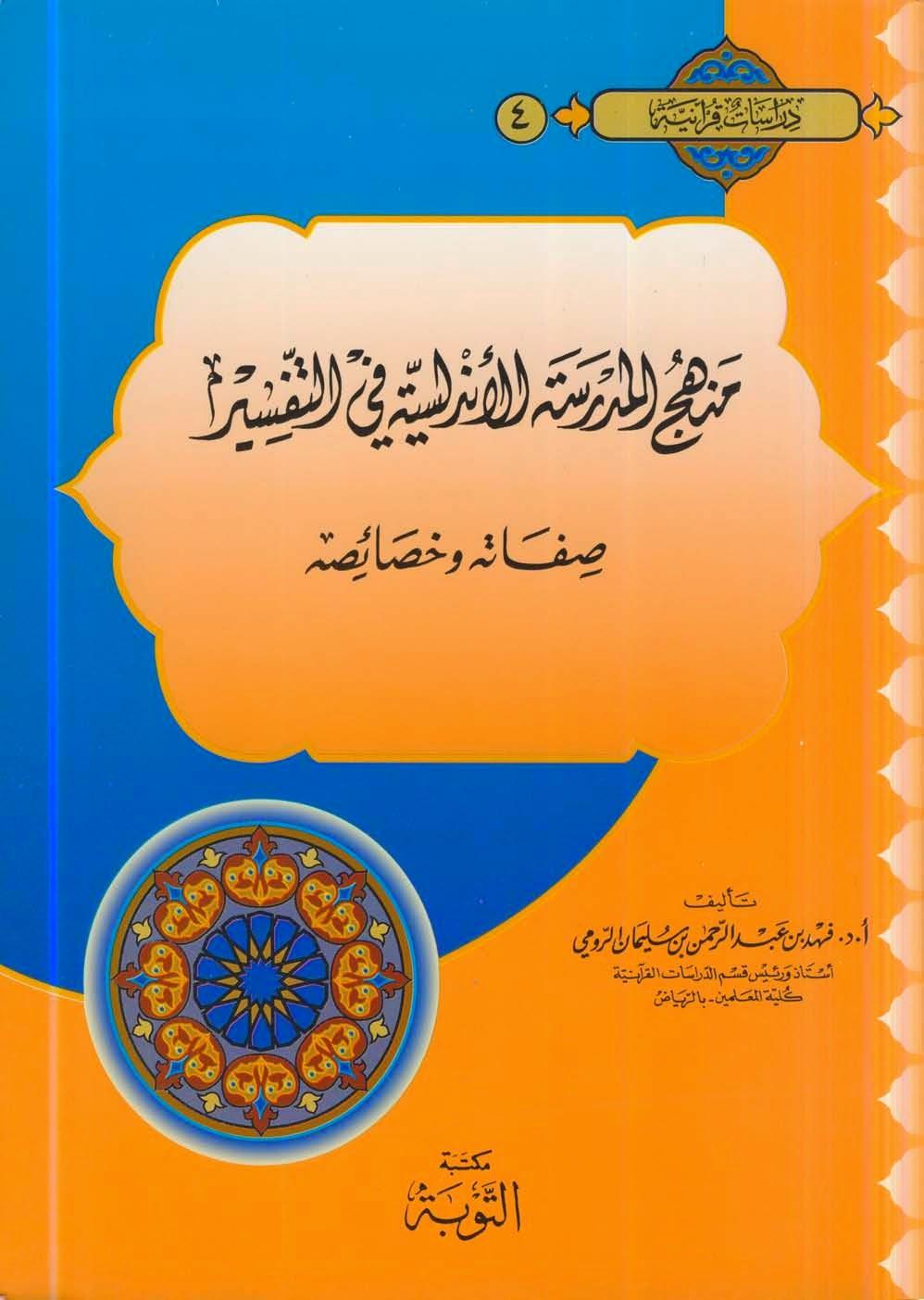 منهج المدرسة الأندلسية في التفسير: صفاته وخصائصه - فهد الرومي pdf