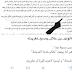 السبب وراء مسح الوليد بن طلال لتغريده