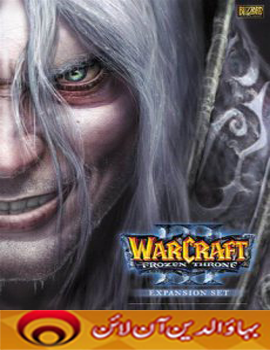 Warcraft III Frozen Throne Rip PC Game Free Download BahauddinWEB.