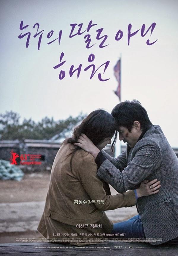 韓國電影《惠媛》介紹(李善均,鄭恩彩) 1