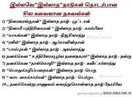 Miss U Sms In Tamil   Auto Design Tech
