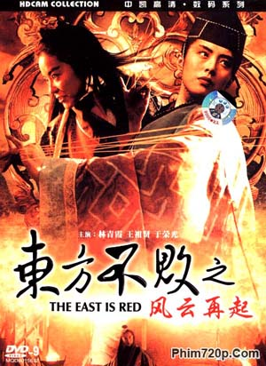 Swordsman III: The East Is Red 1993 poster