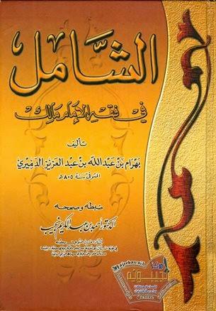 الشامل في فقه الإمام مالك - بهرام بن عبد الله الدميري pdf