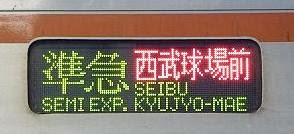 西武池袋線 東京メトロ副都心線直通 準急 西武球場前行き2 10000系(西武ドーム臨)